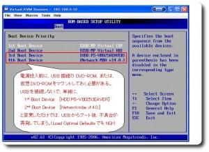 BIOS Ploblem 300x218 MicroServerのBIOSの不具合