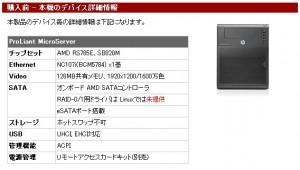 Linux RAID Driver 300x170 MicroServerのハードウェア構成