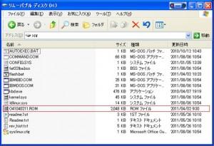 bios 7 300x205 MicroServerのBIOSアップデート