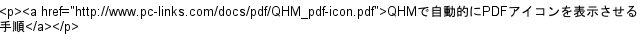 qhm 01 QHMで自動的にPDFアイコン表示