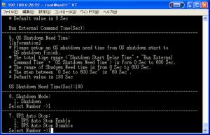 ups 16 300x193 PowerAct Proのインストール