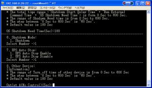 ups 17 300x175 PowerAct Proのインストール