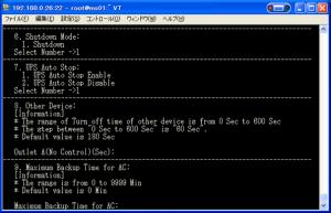 ups 18 300x193 PowerAct Proのインストール