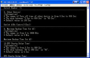 ups 19 300x193 PowerAct Proのインストール