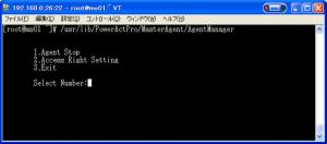 ups 33 300x132 PowerAct Proのインストール