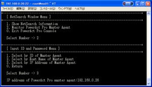 ups 37 300x173 PowerAct Proのインストール