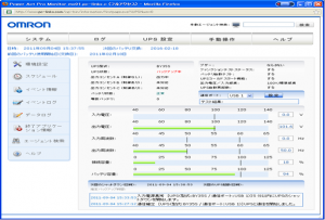 ups 91 300x203 PowerAct Proのインストール