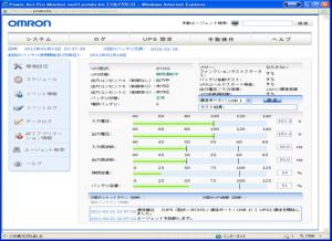 ups 94 300x218 PowerAct Proのインストール