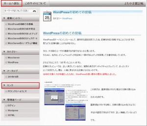 wp chg 01 300x257 WordPressの表示変更