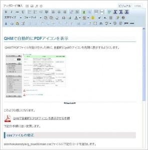 editor 295x300 ビジュアルエディタにCSSを適用