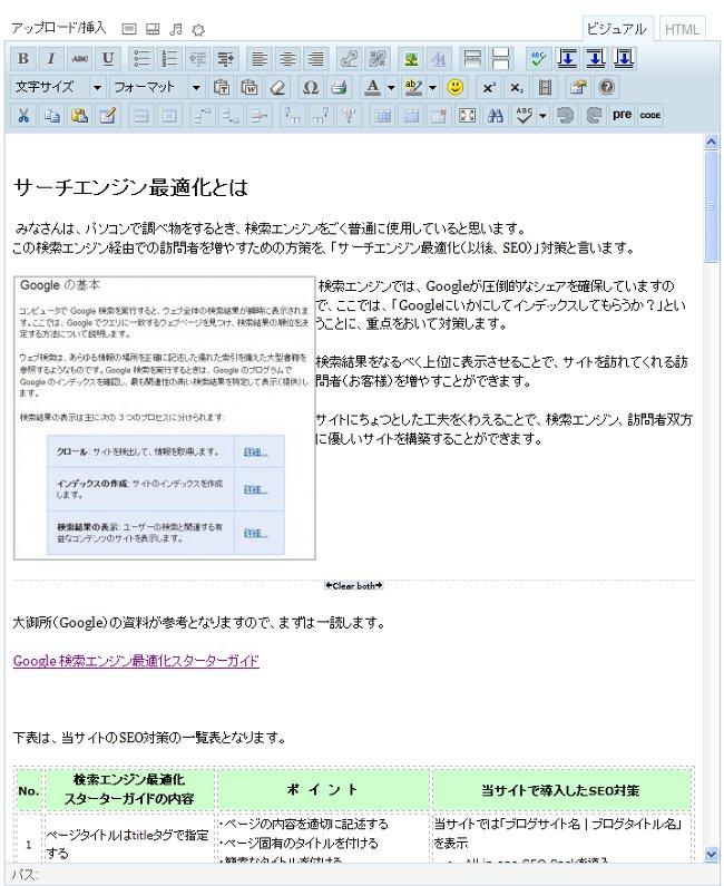 editor style none ビジュアルエディタにCSSを適用
