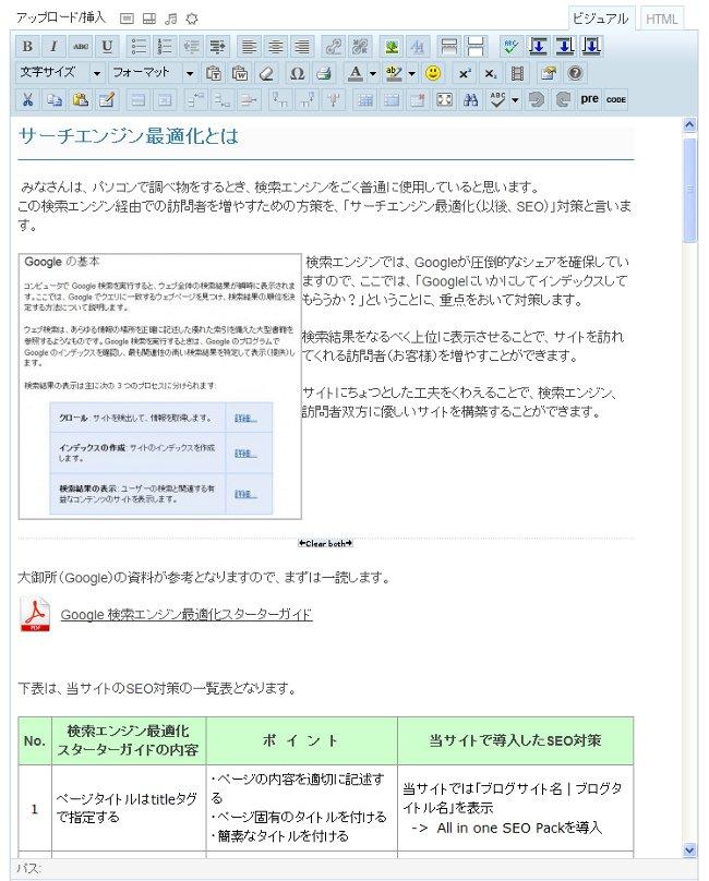 editor style ビジュアルエディタにCSSを適用