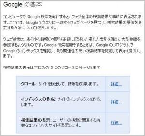 google01 300x282 サーチエンジン最適化(SEO)