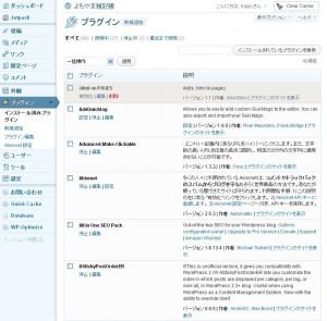 plugin 01 300x295 このサイトで導入したプラグイン