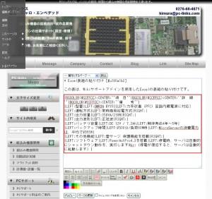 qhm addin03 300x282 QHMでExcelの表組みを取り込む
