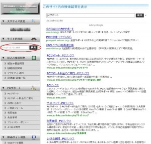 qhm search01 300x287 QHMでGoogleカスタム検索