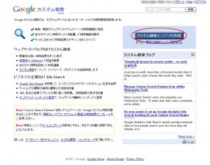 qhm search02 300x236 QHMでGoogleカスタム検索