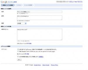 qhm search03 300x237 QHMでGoogleカスタム検索