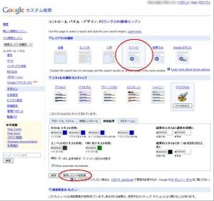 qhm search04 300x282 QHMでGoogleカスタム検索