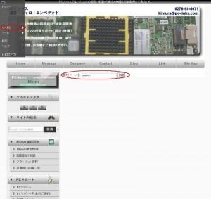 qhm search07 300x283 QHMでGoogleカスタム検索
