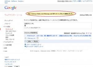 qhm search18 300x218 QHMでGoogleカスタム検索