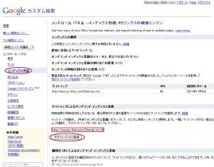 qhm search19 300x234 QHMでGoogleカスタム検索