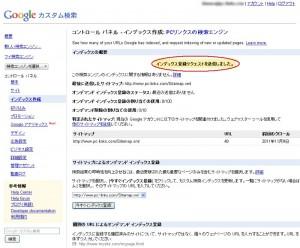 qhm search20 300x248 QHMでGoogleカスタム検索