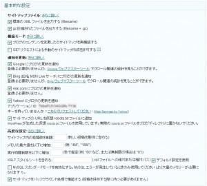 seo 03 300x270 サーチエンジン最適化(SEO)