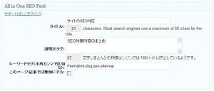 seo 05 300x128 サーチエンジン最適化(SEO)