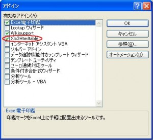 wp addin01 300x276 WPでExcelの表組みを取り込む