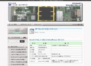 wp addin07 300x219 WPでExcelの表組みを取り込む