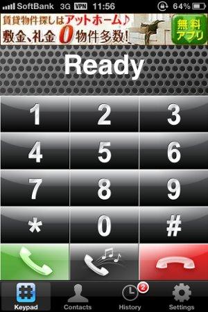 agephone 01 iPhoneでVPN接続(PacketiX編)