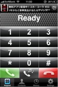 agephone 2 199x300 iPhoneでひかり電話を使う