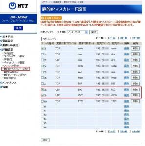 pr 200ne 011 297x300 iPhoneでVPN接続(PacketiX編)