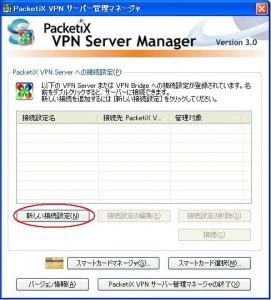 vpnsmgr 02 271x300 iPhoneでVPN接続(PacketiX編)