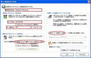 vpnsmgr 031 300x192 iPhoneでVPN接続(PacketiX編)