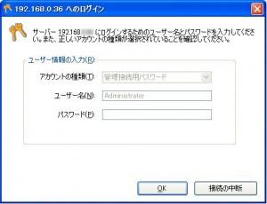 vpnsmgr 042 300x230 iPhoneでVPN接続(PacketiX編)