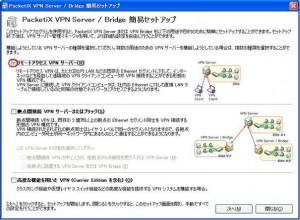 vpnsmgr 051 300x220 iPhoneでVPN接続(PacketiX編)