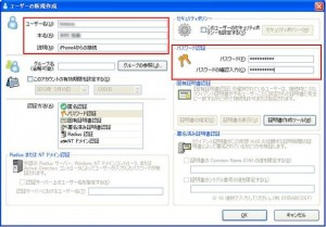 vpnsmgr 09 300x209 iPhoneでVPN接続(PacketiX編)