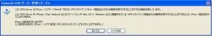 vpnsmgr 11 300x52 iPhoneでVPN接続(PacketiX編)