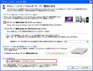 vpnsmgr 13 300x230 iPhoneでVPN接続(PacketiX編)