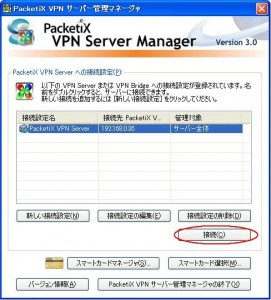 vpnsmgr 15 271x300 iPhoneでVPN接続(PacketiX編)