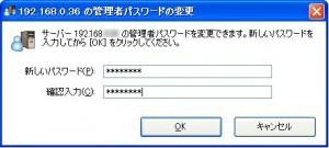 vpnsmgr 181 300x135 iPhoneでVPN接続(PacketiX編)