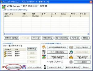 vpnsmgr 191 300x229 iPhoneでVPN接続(PacketiX編)