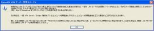 vpnsmgr 21 300x62 iPhoneでVPN接続(PacketiX編)