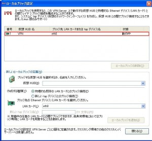 vpnsmgr 22 300x278 iPhoneでVPN接続(PacketiX編)