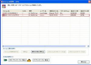 vpnsmgr 23 300x215 iPhoneでVPN接続(PacketiX編)