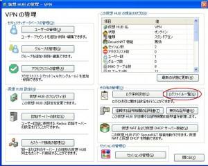 vpnsmgr 24 300x240 iPhoneでVPN接続(PacketiX編)