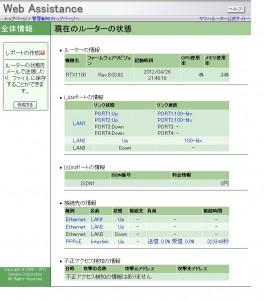 Web Assistance 01 264x300 RTX1100のWeb Assistance機能