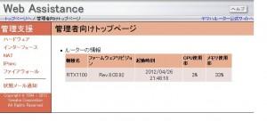 Web Assistance 02 300x136 RTX1100のWeb Assistance機能